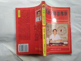 预测大师邵伟华(1994年1版1995年1印