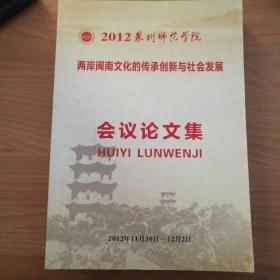 2012泉州师范学院两岸闽南文化的传承创新与社会发展会议论文集