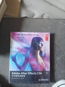 Adobe After Effects CS6中文版经典教程