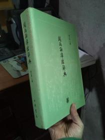 闽南话漳腔辞典 2007年一版一印3000册 精装带书衣 库存封面略脏