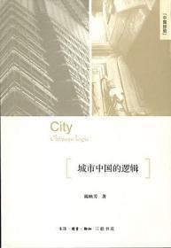 城市中国的逻辑