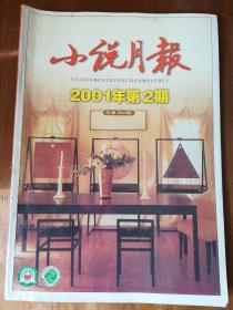 小说月报(2001-2)(有万方、王梓夫、阿成、晓剑、赵德发等作品)