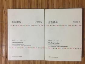 苏东坡传(中英双语珍藏版 全两册)