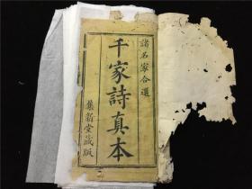 清刻本:诸名家合选《千家诗真本》1册,上图下文,集新堂藏板。品差
