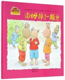 小兔汤姆成长的烦恼图画书:汤姆掉了一颗牙(精装绘本)