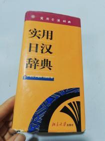 实用日汉辞典