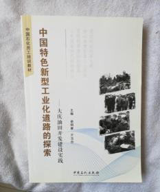 中国特色新型工业化道路的探索:大庆油田开发建设实践   有签字