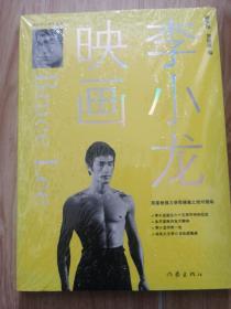 李小龙映画