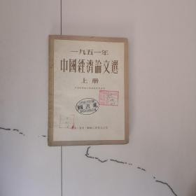 中国经济论文选(上册)1951
