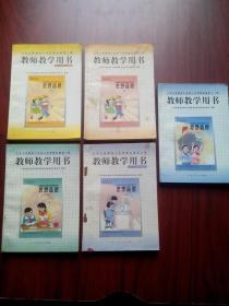 小学思想品德教师教学用书,共5本,小学思想品德1999年第1版