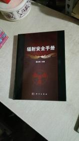 辐射安全手册