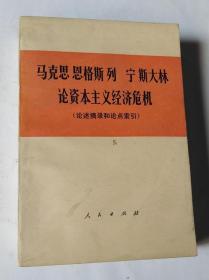 马克思恩格斯列宁斯大林论资本主义经济危机(论述摘录和论点索引)
