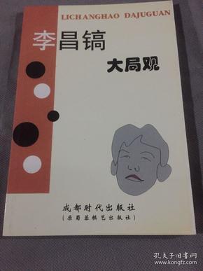 李昌镐大局观