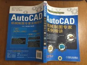 AutoCAD机械制图专家实例精讲(CAX一体化讲解方案系列丛书) 李锦标等编著 无光盘