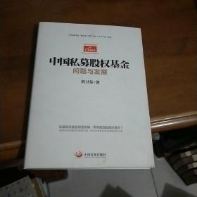中国私募股权基金 问题与发展