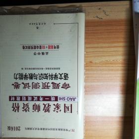 中人2016国家教师资格统一考试教材命题预测试卷高中语文学科知识与教学能力(高级中学)