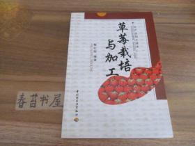 草莓栽培与加工