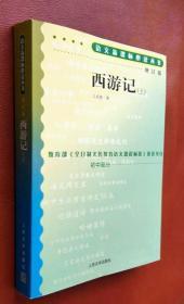 语文新课标必读丛书: 增订版  西游记(上)