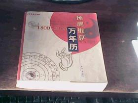 预测推算万年历(1800-2100)双色图文版