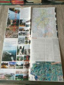 地图类《南京交通旅游图》地图袋三