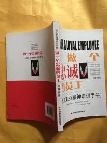 做一个忠诚的员工:员工职业精神培训手册
