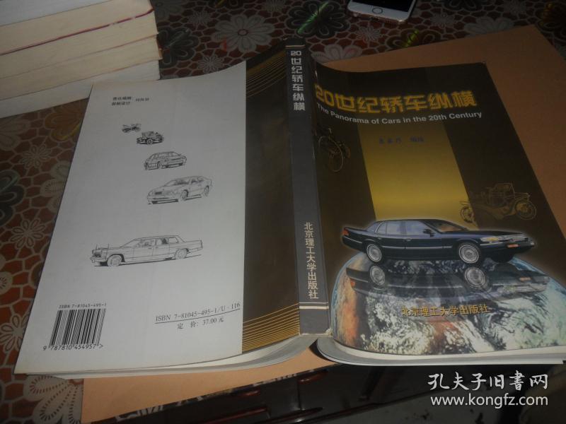 20世纪轿车纵横(王家乃  编绘)  16开 正版现货