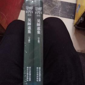 吴师道集(全2册)