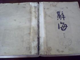 辞海试行本 第8分册 历史