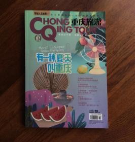 有一种夏天叫重庆——重庆旅游 (2018·7)