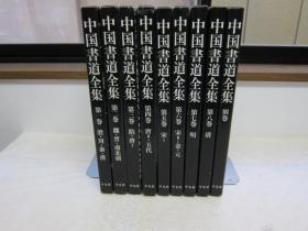 中国书道全集 全8巻+别巻1册      日文  精装