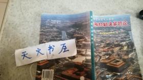 城市规划决策概论  一版二印 受潮较多 品相较差  如图