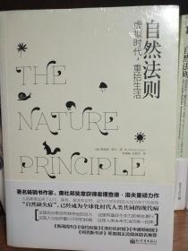 自然法则:虚拟时代,重拾生活