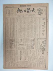 大众日报 第188期 1940年9月  4开4版 有连克大店碑郭沈疃、粉碎晋东敌寇围攻等内容