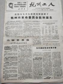 文革小报 杭州工人
