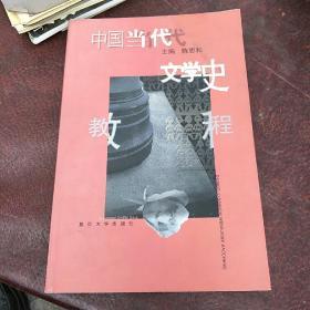 中国当代文学史教程
