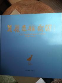 美丽幸福家园,云南大理湿地公园紫水鸡