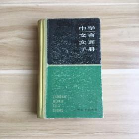 中学文言实词手册(硬皮精装)