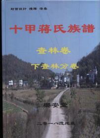 十甲蒋氏族谱(查林卷、下查林分卷)