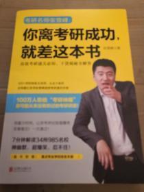 你离考研成功,就差这本书:张雪峰高效考研通关必知,干货揭秘全解答