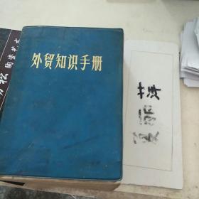 外贸知识手册