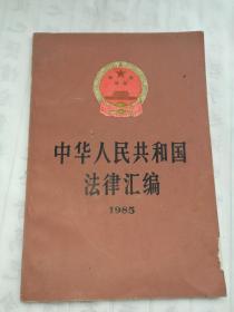 中华人民共和国法律汇编1985J