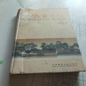 中国古园林