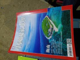 中国国家地理2017.9繁体大开本