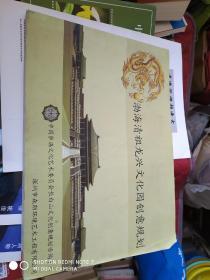 渤海清祖龙兴文化园创意规划