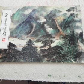 荣宝斋画谱(111)写意山水部分