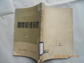 32025《 农业建设问题》馆藏
