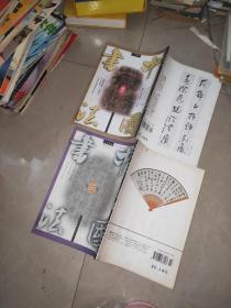 中国书法(1998/全年1-6) + 中国书法 1997年1  2 3  4  5  6   全     12本合售