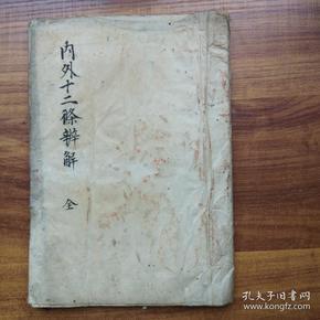 佛经佛学   线装手钞本   《内外十二条辩解》一册全  辩解十二论题义     明治3年(1870年) 抄写本  佛教类手抄本   纸捻装订