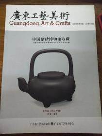 广东工艺美术 2014年第3期(中国紫砂博物馆收藏专辑)