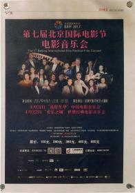 """北京晚报广告——北京国际电影节2017""""第七届北京国际电影节,电影音乐会"""""""
